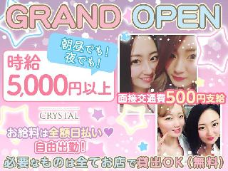 【朝昼&夜】GIRLS LOUNGE CRYSTAL