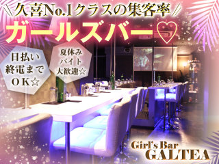 Girl's Bar☆GALTEA メイン画像
