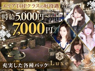 【志木】 Luxury Lounge LUXE