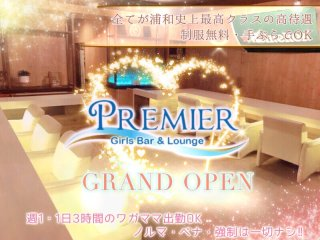 Girls Bar & Lounge PREMIER メイン画像