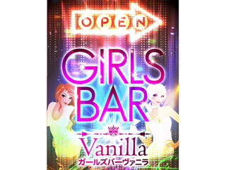 Girl's Bar VANILLA