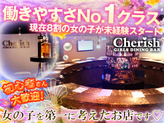 GIRLS DINING BAR Cherish