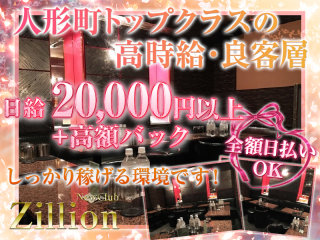 New Club Zillion メイン画像