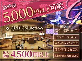 体入掲載Club Girl's COLLECTIONの画像