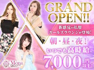 【朝・昼・夜】GIRLS LOUNGE Mona