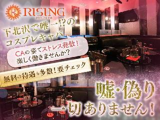 PUB CLUB RISING メイン画像