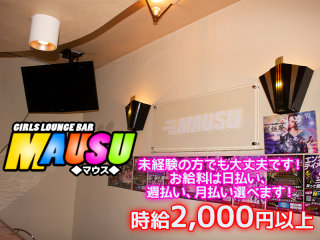 GIRLS LOUNGE BAR MAUSU メイン画像