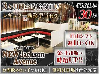 Stylish Club NEW Jackson Avenue メイン画像