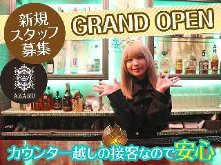 Girl's Bar  AZARO メイン画像