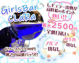 Girls Bar CLARA メイン画像