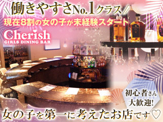 体入掲載GIRLS DINING BAR Cherishの画像
