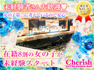 CUTIES DINING BAR Cherish