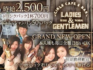 Girls cafe & Bar Ladies & Gentleman メイン画像