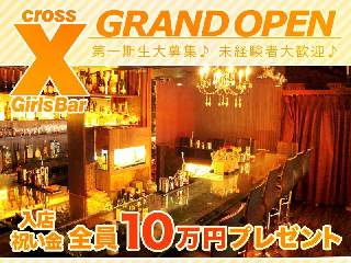 Girl'sBar cross メイン画像