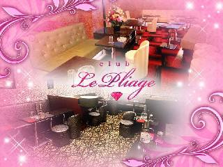 club Le Pliage
