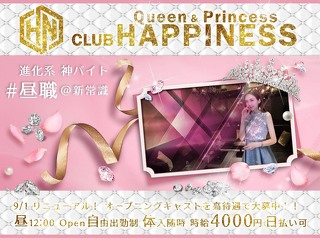 Queen and Princess Girls 〝Happiness〟 Hon-Atsugi
