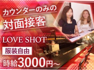Girl's Bar LOVE SHOT メイン画像
