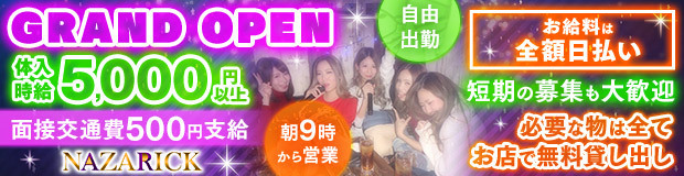 GIRLS LOUNGE NAZARICK 大画像