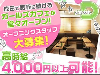 Girls Cafe D