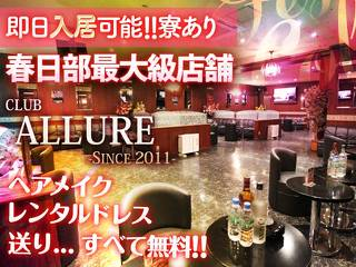 CLUB ALLURE -since2011-