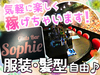 Girls Bar Sophie ~ソフィー~