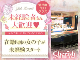 CUTIES DINING BAR Cherish メイン画像