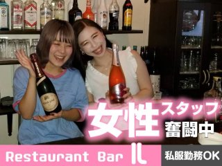 Restaurant bar IL