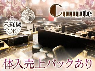 NEW CLUB  Cuuute メイン画像