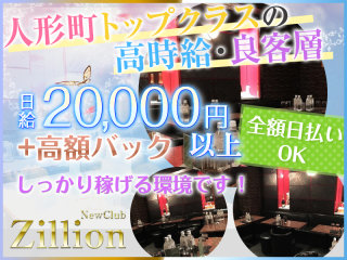 New Club Zillion