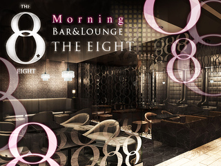 Executive BAR Lounge THE EIGHT - 8 -  Morning メイン画像