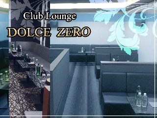 Club Lounge Dolce〜ZERO〜