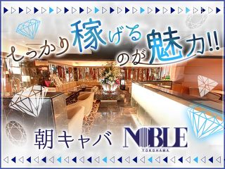 【Morning】NOBLE