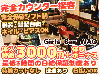 Girls Bar WAO
