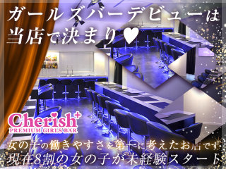 PREMIUM GIRLS BAR Cherish+