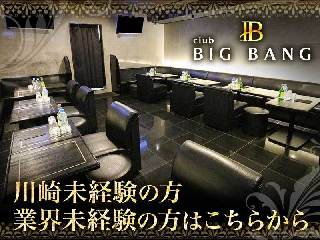 club BIG BANG
