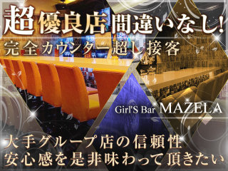 Girl'S Bar MAZELA