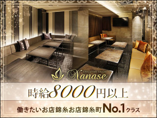 Executive Salon Nanase