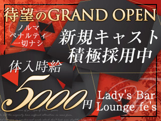 Lady's Bar/Lounge fe's