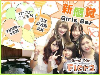 Girls Bar Flora