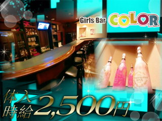 GirlsBar  COLOR