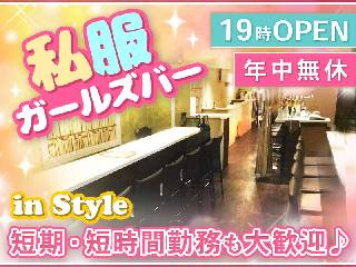Girl's Bar in style 渋谷道玄坂店