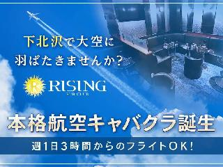 PUB CLUB RISING