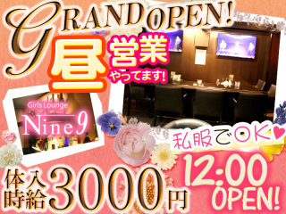 Girls Bar Lounge NINE-9-