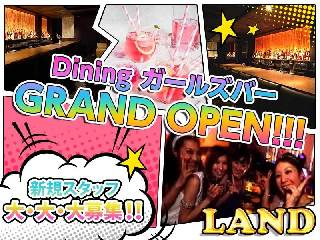 【朝・昼・夜】Dining Girls Bar LAND