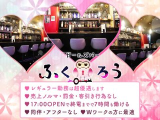 Girls Bar Fukurou