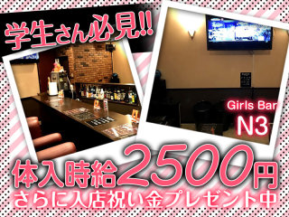 Girls Bar N3