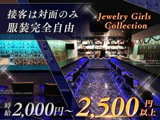 Jewelry Girls Collection