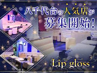 CLUB Lip gloss
