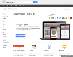 Google+ platform documentation released in 11 languages!
