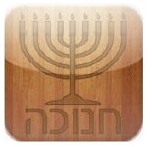 chag_Hachanukah